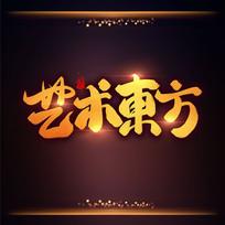 房地产字体之艺术东方金色书法艺术字