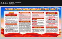 国有企业基层组织工作条例党建宣传栏展板