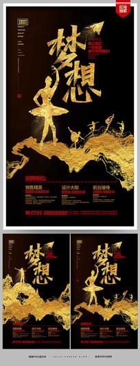 黑金创意梦想招聘宣传海报设计