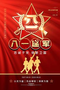 红色八一建军节强军梦海报