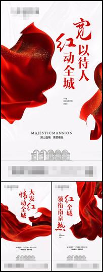 红色地产开盘系列微信刷屏海报