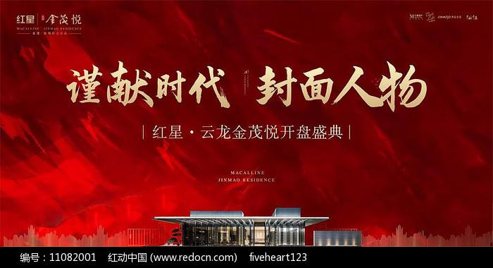红色地产开盘主画面围挡广告设计图片