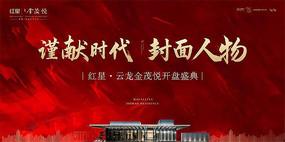 红色地产开盘主画面围挡广告设计