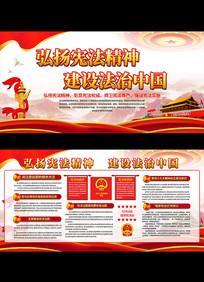 弘扬宪法精神建设法治中国宪法宣传展板