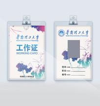 华南理工大学工作证