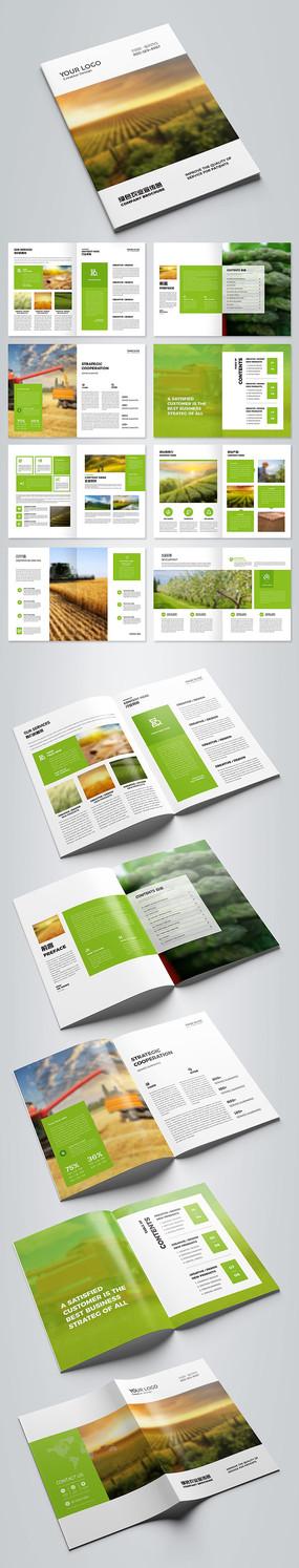 简约大气农场农产品宣传册设计模板