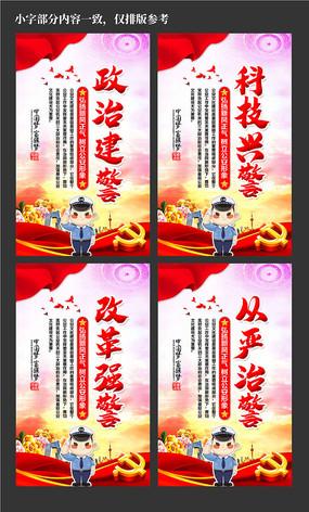 警营文化标语挂图片