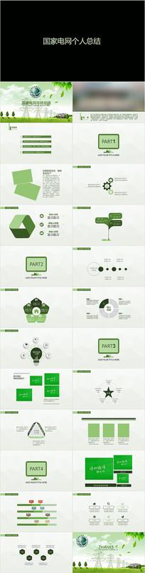 绿色简约国家电网个人总结PPT