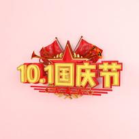 免扣10.1国庆节字