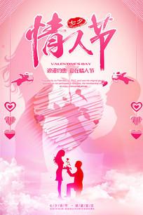 七夕情人节甜蜜海报