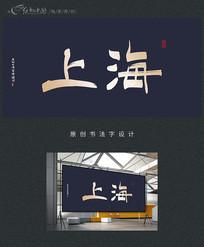 上海原创书法字
