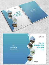 时尚企业画册封面模版