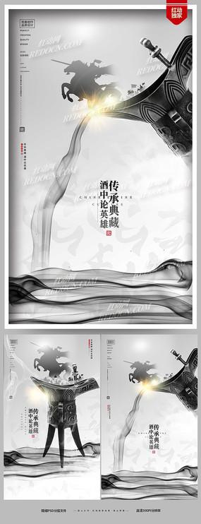 水墨中国风白酒文化宣传海报设计