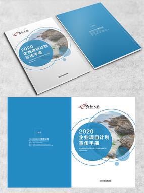 网络画册封面设计