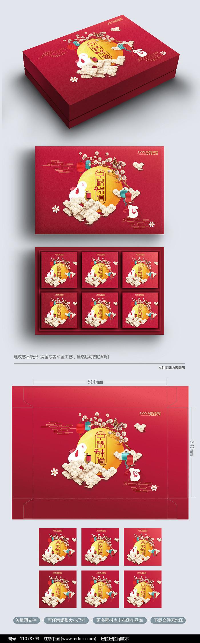 唯美高端时尚中秋月饼包装礼盒图片