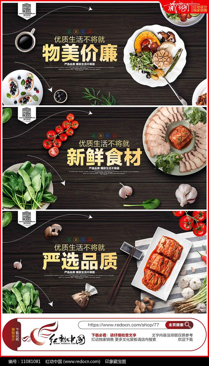 物美价廉新鲜食材美食展板设计图片