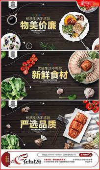 物美价廉新鲜食材美食展板设计