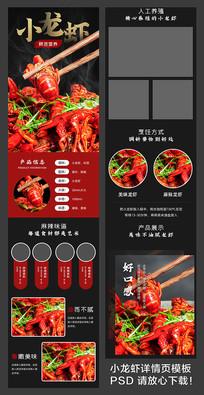 小龙虾详情页模板