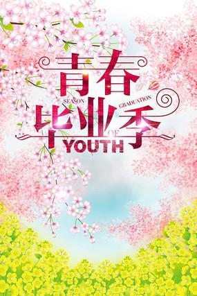 小清新青春毕业季海报