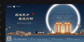 新中式地产广告主画面广告