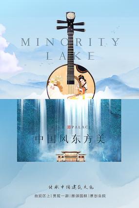新中式中国风东方美创意海报