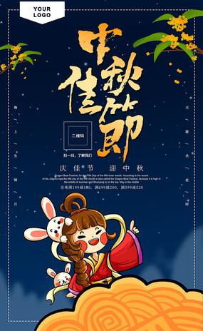 原创传统中秋国潮海报