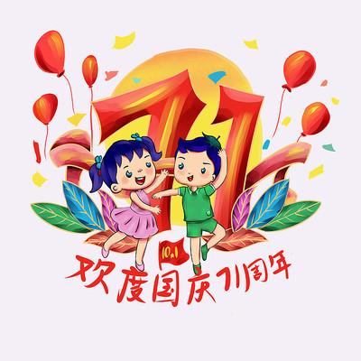 原创欢度国庆71周年插画