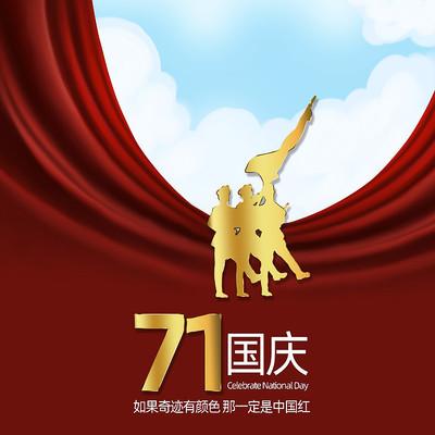原创金色徽章徽章71周年国庆