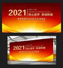 绽放2021年会新年春节元旦晚会舞台背景板