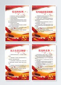 政府党建制度四套展板设计