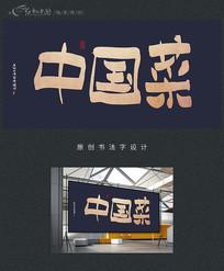 中国菜原创书法字