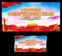 中国共产党党支部工作条例标语展板