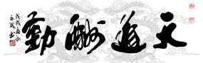 中国毛笔字名家字体装饰画