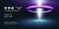 紫色圆环科技背景板设计