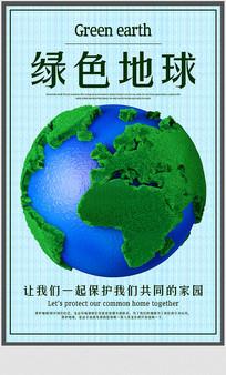 爱护绿色地球保护环境公益广告