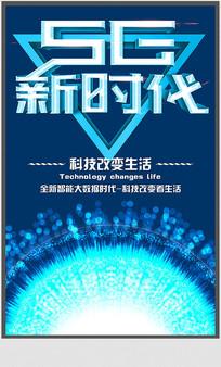 创意5g科技新时代海报