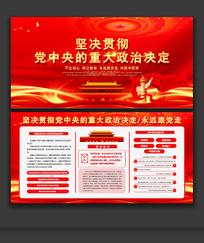 党中央的重大政治决定宣传栏展板设计