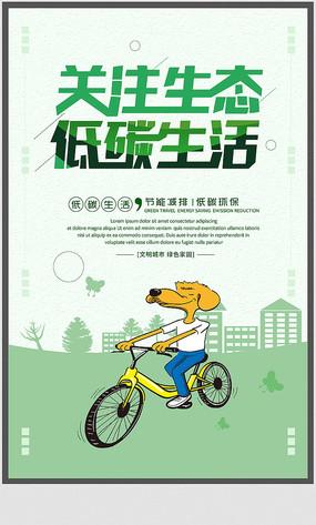 低碳出行海报