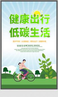 低碳节能海报