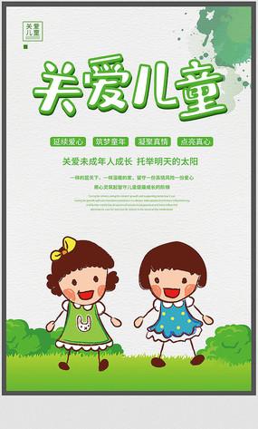 关爱儿童公益海报
