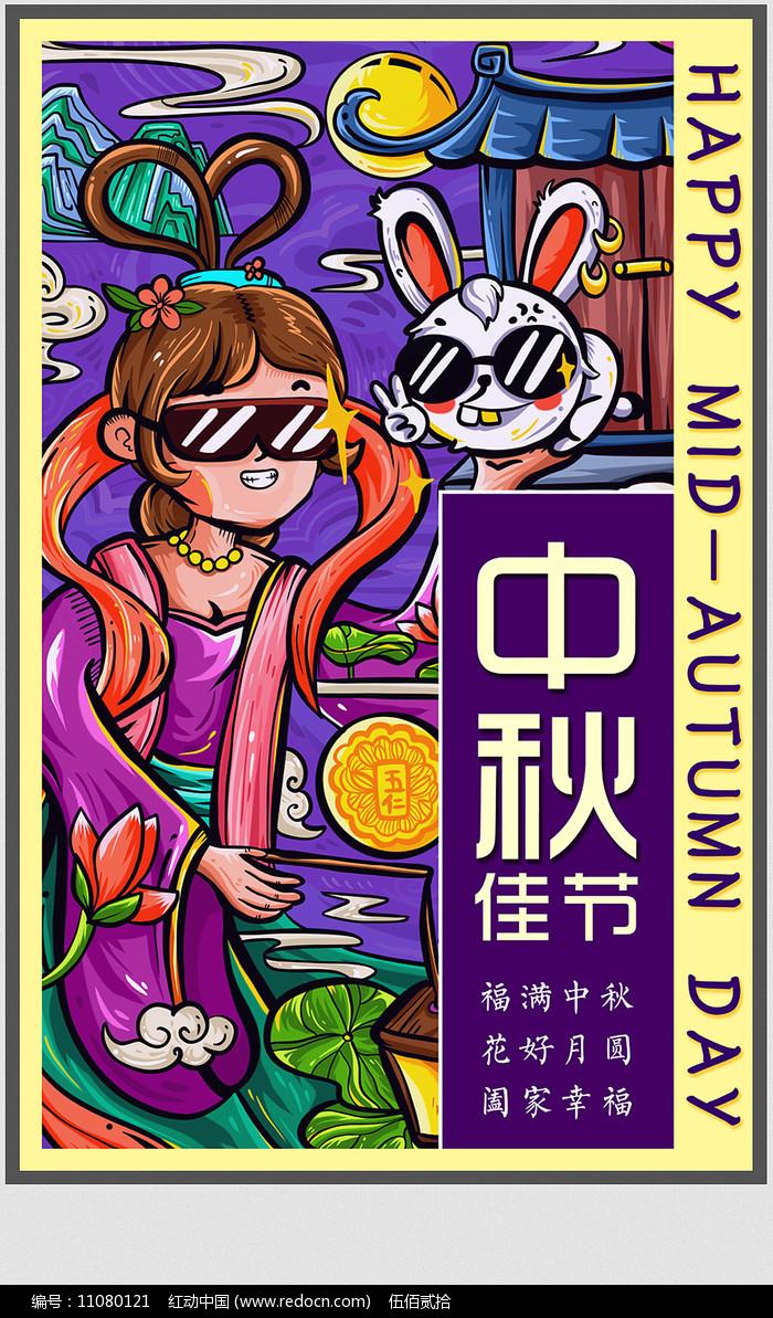 国潮创意中秋节海报图片