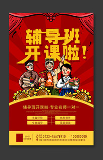 国潮辅导班招生宣传海报设计
