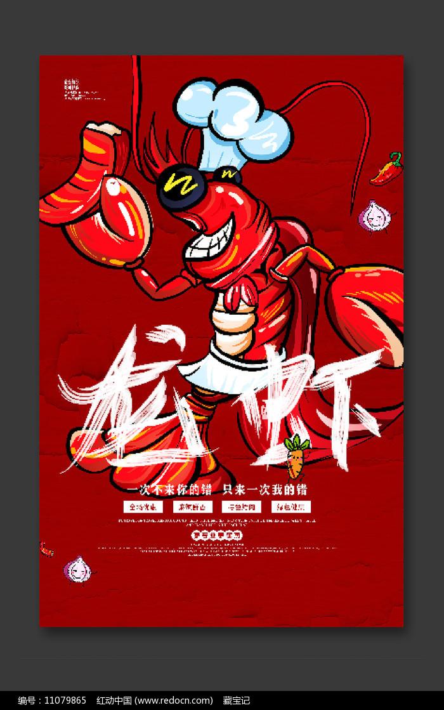 国潮麻辣小龙虾宣传海报设计图片