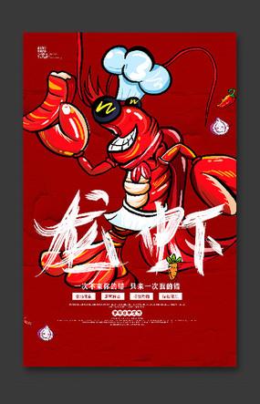 国潮麻辣小龙虾宣传海报设计