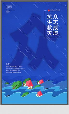 抗洪救灾公益海报设计
