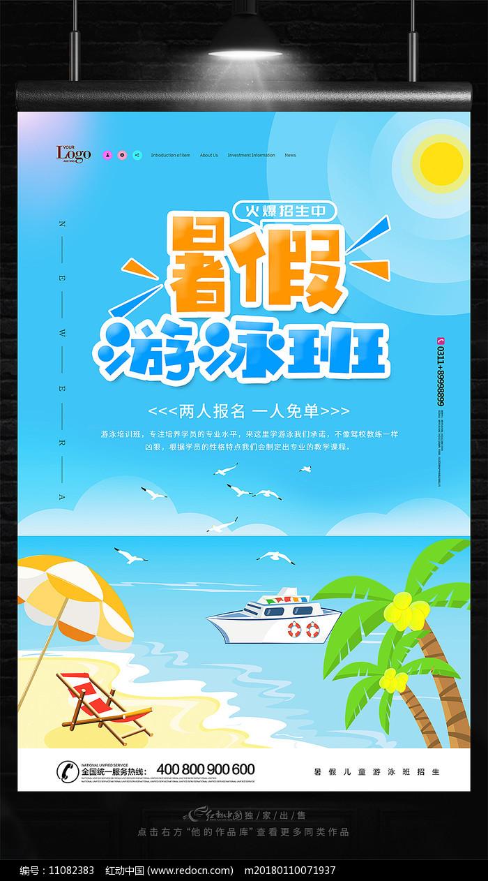 暑假游泳培训班招生海报图片