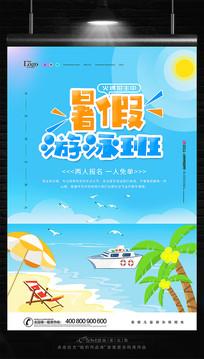 暑假游泳培训班招生海报