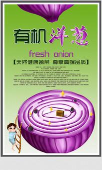 新鲜蔬菜有机洋葱海报