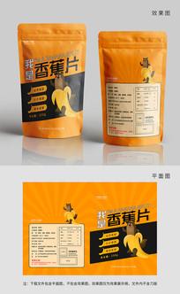 原创创意香蕉片包