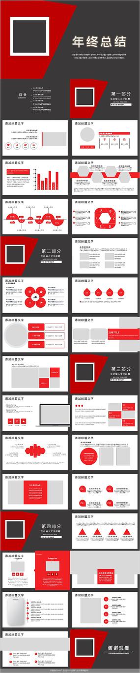 2020红色商务年终总结PPT模板